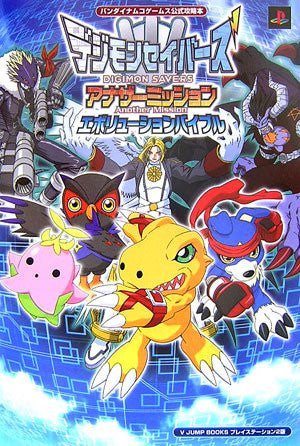 Image for Digimon World Data Squad Evolution Bible (V Jump Book Official Guide) / Ps2