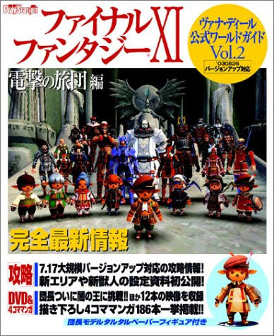 Image 1 for Final Fantasy Xi Dengeki No Ryodan Vana'diel Official World Guide Book Vol.2