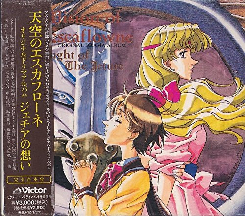 Image 1 for The Vision of Escaflowne ORIGINAL DRAMA ALBUM ~ Thought of The Jeture