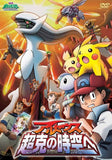 Thumbnail 1 for Pocket Monsters Diamond & Pearl The Movie: Arceus - To The Conquering Of Space-Time Music Collection
