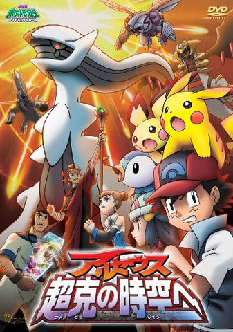 Image for Pocket Monsters Diamond & Pearl The Movie: Arceus - To The Conquering Of Space-Time Music Collection