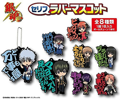 Image for Gintama - Rubber Mascot Keychain Box