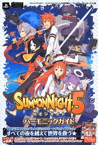 Image for Summon Night 5 Harmonic Guide Official Strategy Book / Psp