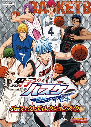 Image 1 for Kuroko No Basuke: Shouri E No Kiseki [Guidebook]