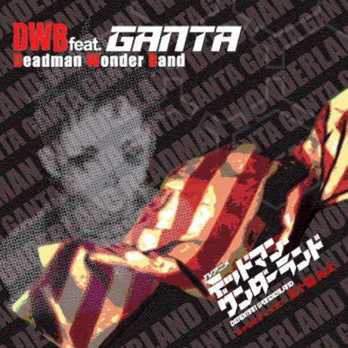 Image 1 for Deadman Wonderland Character Song ~ Ganta Igarashi DWB feat.GANTA