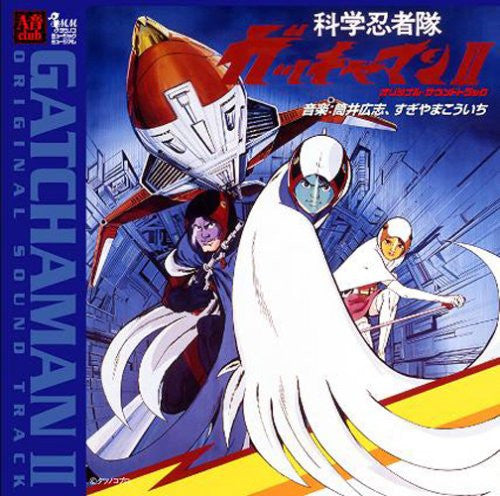 Image 1 for Gatchaman II Original Sound Track