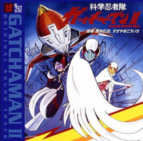 Image for Gatchaman II Original Sound Track