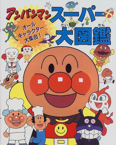 Image 1 for Anpanman Super Daizukan Perfect Encyclopedia Art Book