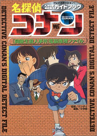 Image 1 for Case Closed Detective Conan Case Closed Official Guide Book Doukyuusei Satsujin Jiken / Ps