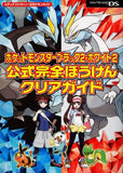 Pokemon Black And White 2 Official Full Adventure Guide 2 - 1