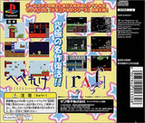 Thumbnail 2 for Memorial Series Sunsoft Vol. 5: RAF World & Hebereke