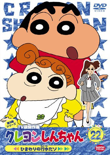 Image 1 for Crayon Shin Chan The TV Series - The 3rd Season 22