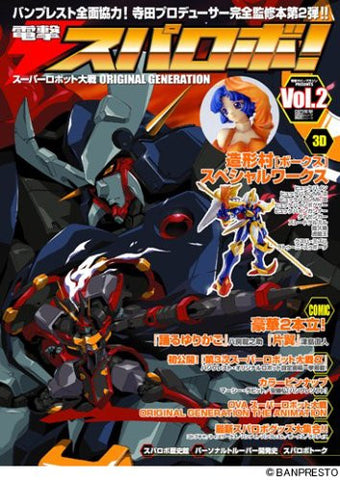 Image for Dengeki Spa Robo #2 Super Robot Wars Taisen Fan Magazine