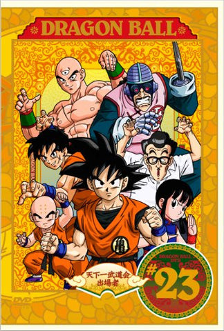 Image for Dragon Ball #23