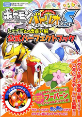 Pokemon Battorio S Shymi To No Deai Hen Official Perfect Book