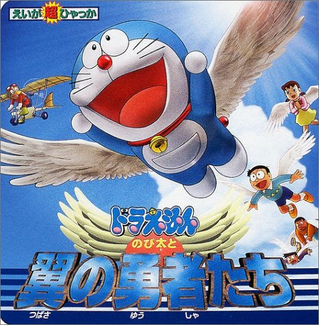 Image 1 for Doraemon The Movie 'nobita And The Winged Braves' Guide Book