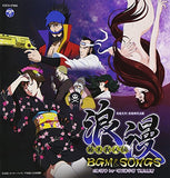 Thumbnail 1 for BAKUMATSU GIJINDEN ROMAN BGM & SONGS
