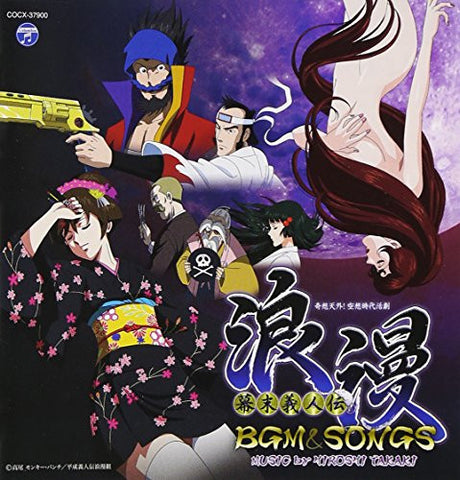 Image for BAKUMATSU GIJINDEN ROMAN BGM & SONGS