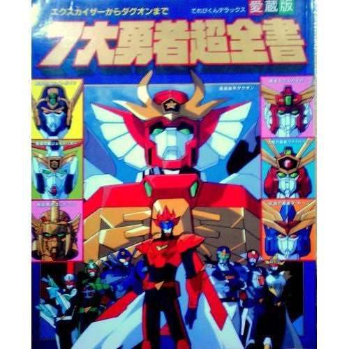 "Image 1 for Sunrise Yuusha Series 7 Braves Encyclopedia ""Exkaiser To Dagwon"" Art Book"