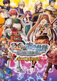 Ys Vs. Sora No Kiseki: Alternative Saga  Guidebook - 1