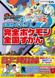 Thumbnail 2 for Pokemon Black 2 & White 2 Perfect Formula Guide Book