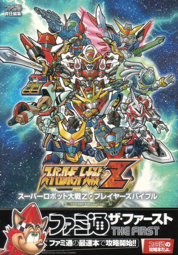 Image 1 for Super Robot Taisen Z Player's Bible
