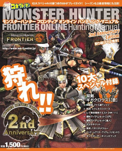 Image 1 for Famitsu Connect! On Monster Hunter Frontier Online Hunting Manual 2nd Anniversary