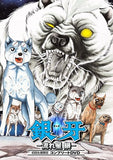 Thumbnail 1 for Ginga - Nagare Boshi Gin Complete DVD [Limited Edition]