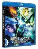 Thumbnail 3 for Mobile Suit Gundam 00 Special Edition III Return The World