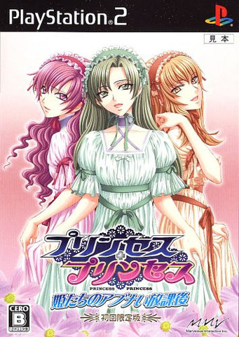 Image for Princess Princess [Limited Edition]