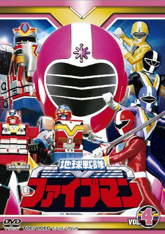 Image for Chikyu Sentai Five Man Vol.4