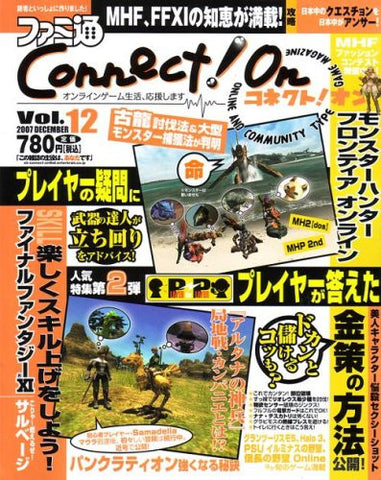 Image for Famitsu Connect On #12 December Japanese Videogame Magazine