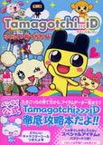 Thumbnail 2 for Tamagotchi I D Rakuraku Sodatekata Guide Book
