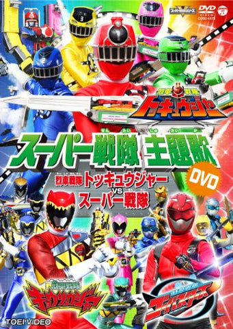 Image for Ressha Sentai Tokkyuger Vs Super Sentai