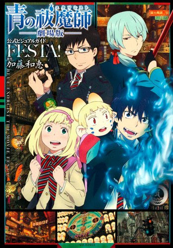 Image 1 for Blue Exorcist The Movie Festa   Guide And Art Book