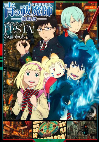 Blue Exorcist The Movie Festa   Guide And Art Book
