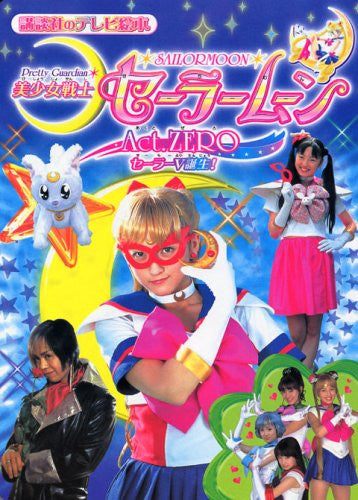 Image 1 for Sailor Moon Act Zero Sailor V Tanjou Tv Photo Book