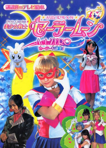 Image for Sailor Moon Act Zero Sailor V Tanjou Tv Photo Book
