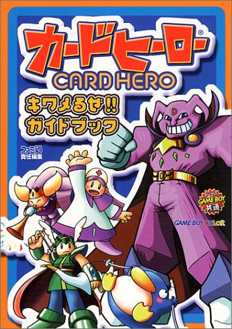 Image 1 for Card Hero Kiwameruze! Guide Book / Gbc
