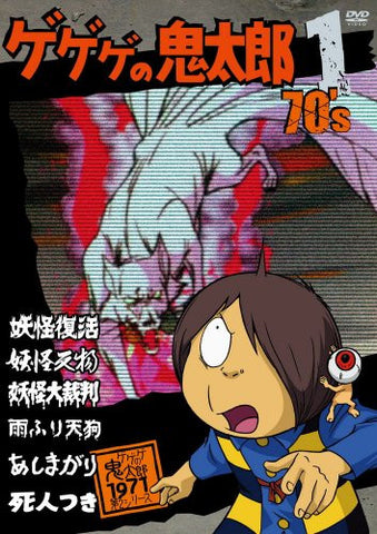 Image for Gegege No Kitaro 70's 1 1971 Second Series