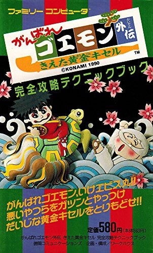 Image 1 for Ganbare Goemon Gaiden Kieta Ougon Kiseru Complete Strategy Technique Book / Nes