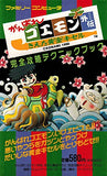 Thumbnail 1 for Ganbare Goemon Gaiden Kieta Ougon Kiseru Complete Strategy Technique Book / Nes