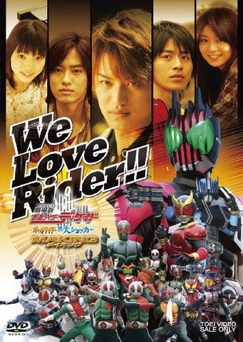 Image for We Love Rider - Kamen Rider Decade: All Riders vs Great Shocker Making-of