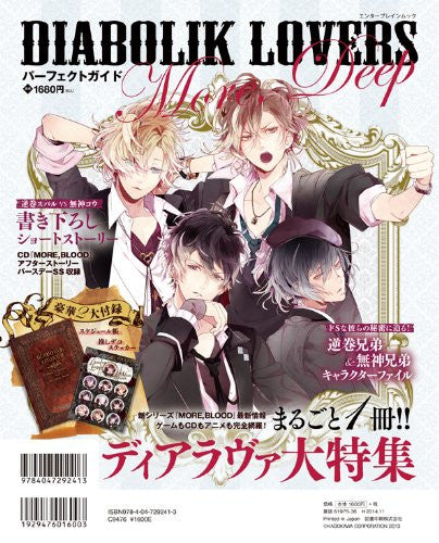 Image 2 for Diabolik Lovers Perfect Guide More, Deep Guide Book W/Extra / Psp