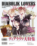 Thumbnail 2 for Diabolik Lovers Perfect Guide More, Deep Guide Book W/Extra / Psp