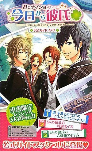 Image 1 for Kimi To Naisho No Kyoukara Kareshi Official Guide Book / Mobile