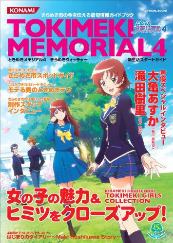 Image 1 for Tokimeki Memorial 4 Kira Kira Watcher Shin Seikatu Start Guide Book /Psp