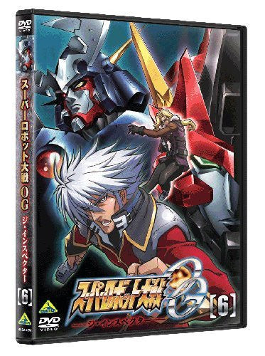 Super Robot Wars Original Generation: The Inspector / Super Robot Taisen OG: The Inspector 6