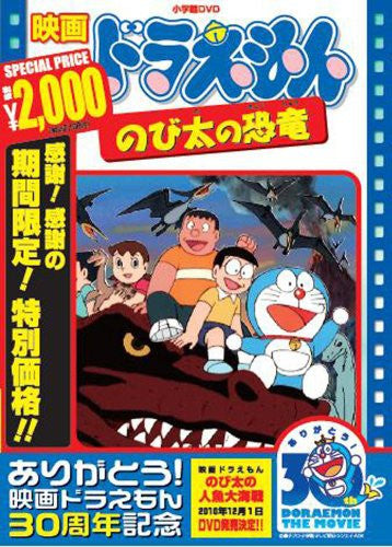 Image 1 for Theatrical Feature Doraemon: Nobita No Kyouryu [Limited Pressing]