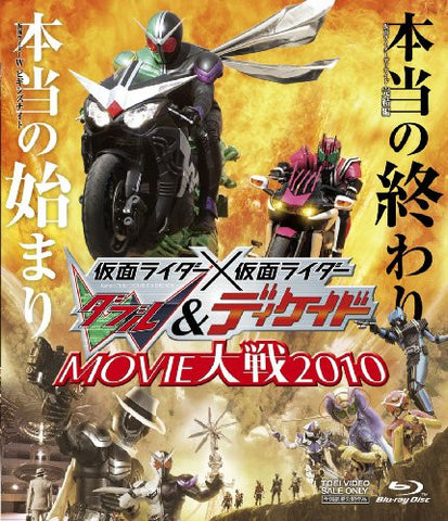 Image for Kamen Rider x Kamen Rider Double W & Decade Movie Wars Taisen 2010